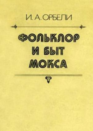 Фольклор и быт Мокса
