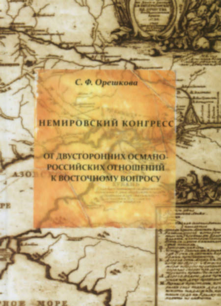 Nemirov Congress : From Bilateral Russian-Ottoman Relations to the Eastern Issue