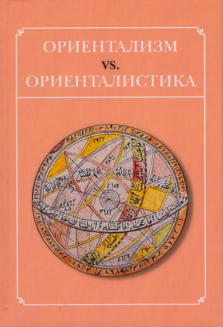 Orientalism vs. Orientology : Collection of Articles