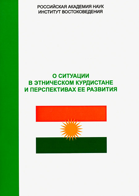 О ситуации в этническом Курдистане и перспективах ее развития