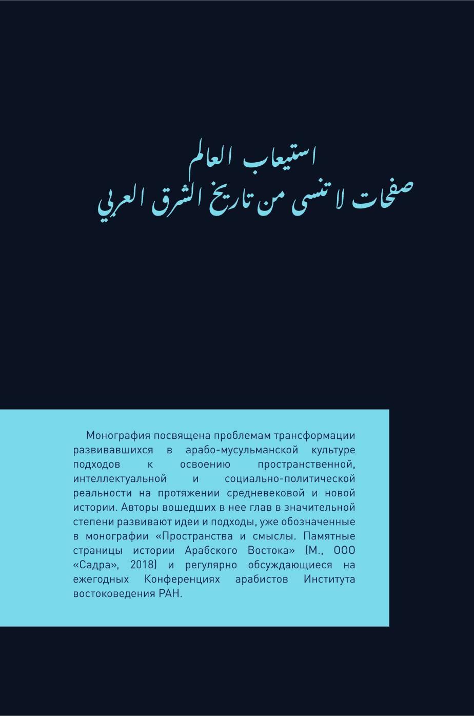 Освоение мира. Памятные страницы истории Арабского Востока