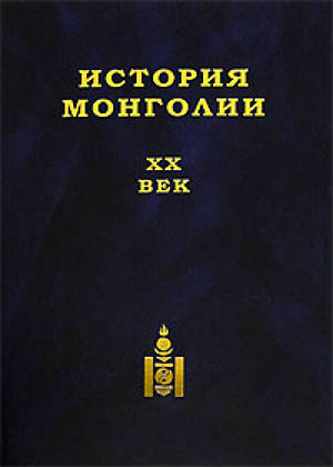 История Монголии. XX век