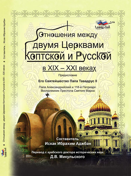 Relations Between Two Churches – Coptic and Russian – in 19 – 21 Cent.