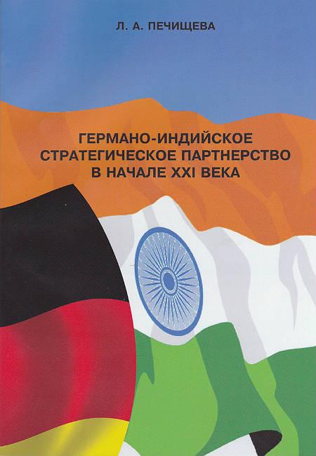 Германо-индийское стратегическое партнерство в начале XXI века