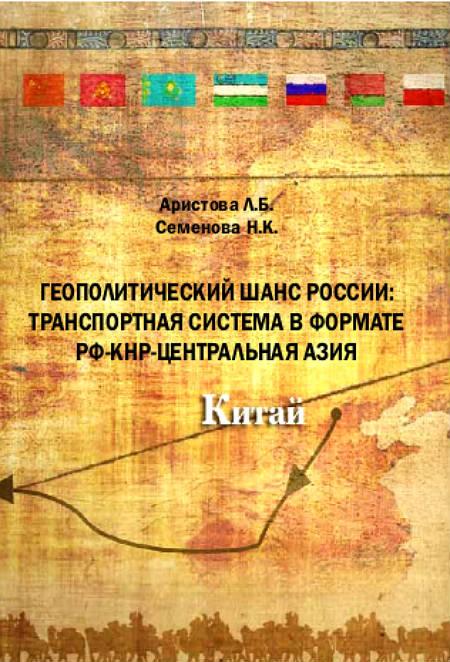 Геополитический шанс России: транспортная система в формате РФ-КНР-ЦА