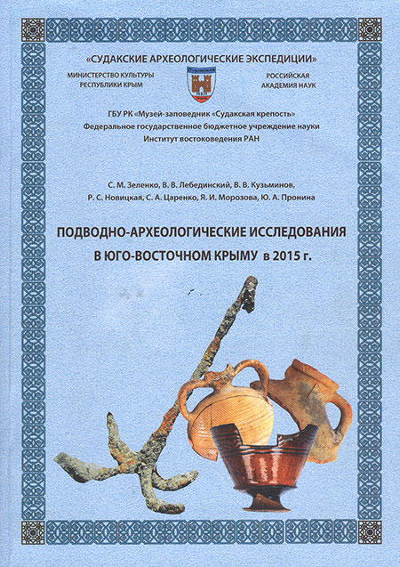 Underwater-archaeological Research in the South-Eastern Crimea in 2015. Sudak Archaeological Expedition