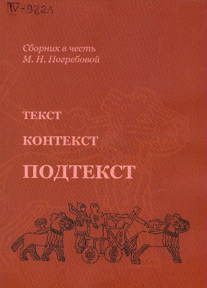 Text. Context. Implications.  Collection of Articles in Honor of M.N. Pogrebova