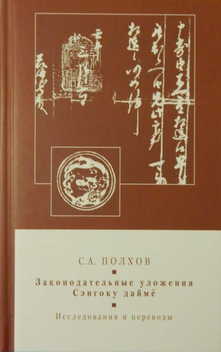 The Law Codes of Sengoku Daimyo: Studies and Translations