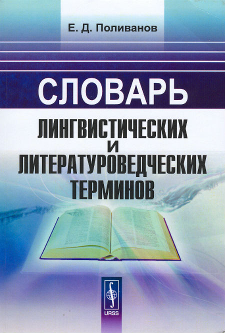 Dictionary of Linguistic and Philological Terms. 2nd enlarged ed.