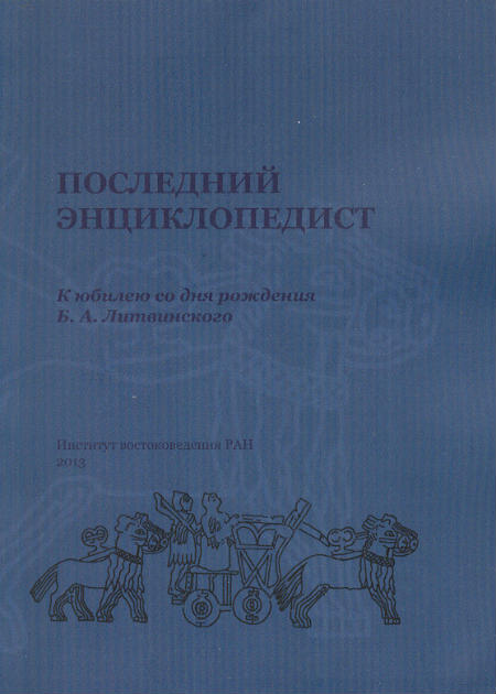 The Last Encyclopedist : The Issue in Honor of the 90-Anniversary of Boris Litvinsky