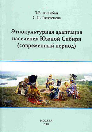 Ethnocultural Adaptation of the South Siberia Peoples (Modern Period)