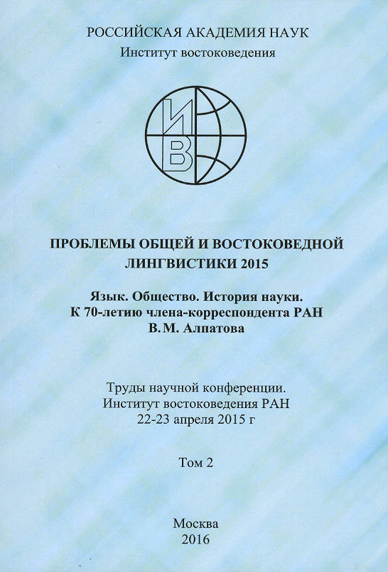 Topics in General and Oriental Linguistics 2015.  Language.  Society.  History of Science.  70th Anniversary Festschrift in Honor of the RAS Corresponding Member V.M. Alpatov. Conference Proceedings.  Institute of Oriental Studies, RAS, 22-23 April 2015 : in 2 Vol. : Vol. 2.