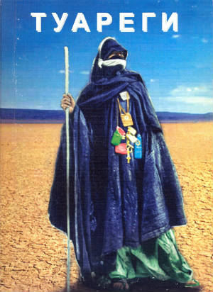 Berber Anthology.  Cultural Anthropology and Samples of Tuareg Folklore