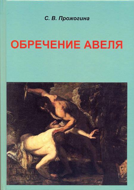 Обречение Авеля (к 100-летию алжирского писателя Мохаммеда Диба)