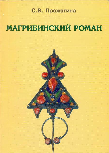 Магрибинский роман
