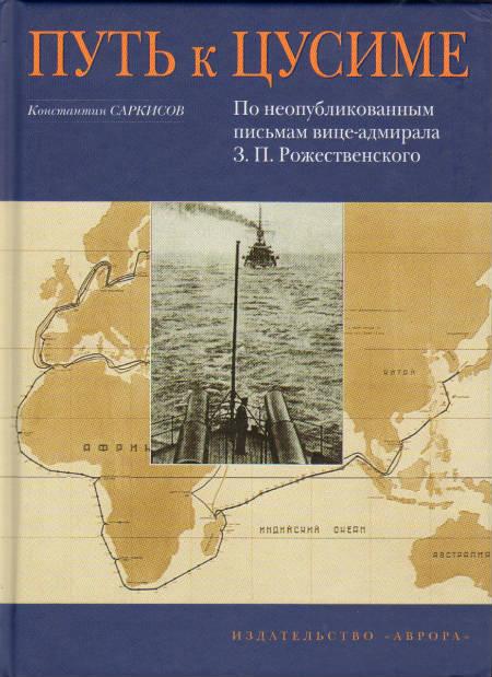 Путь к Цусиме. По неопубликованным письмам вице-адмирала З.П. Рождественского