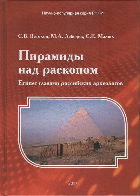 Пирамиды над раскопом. Египет глазами российских археологов