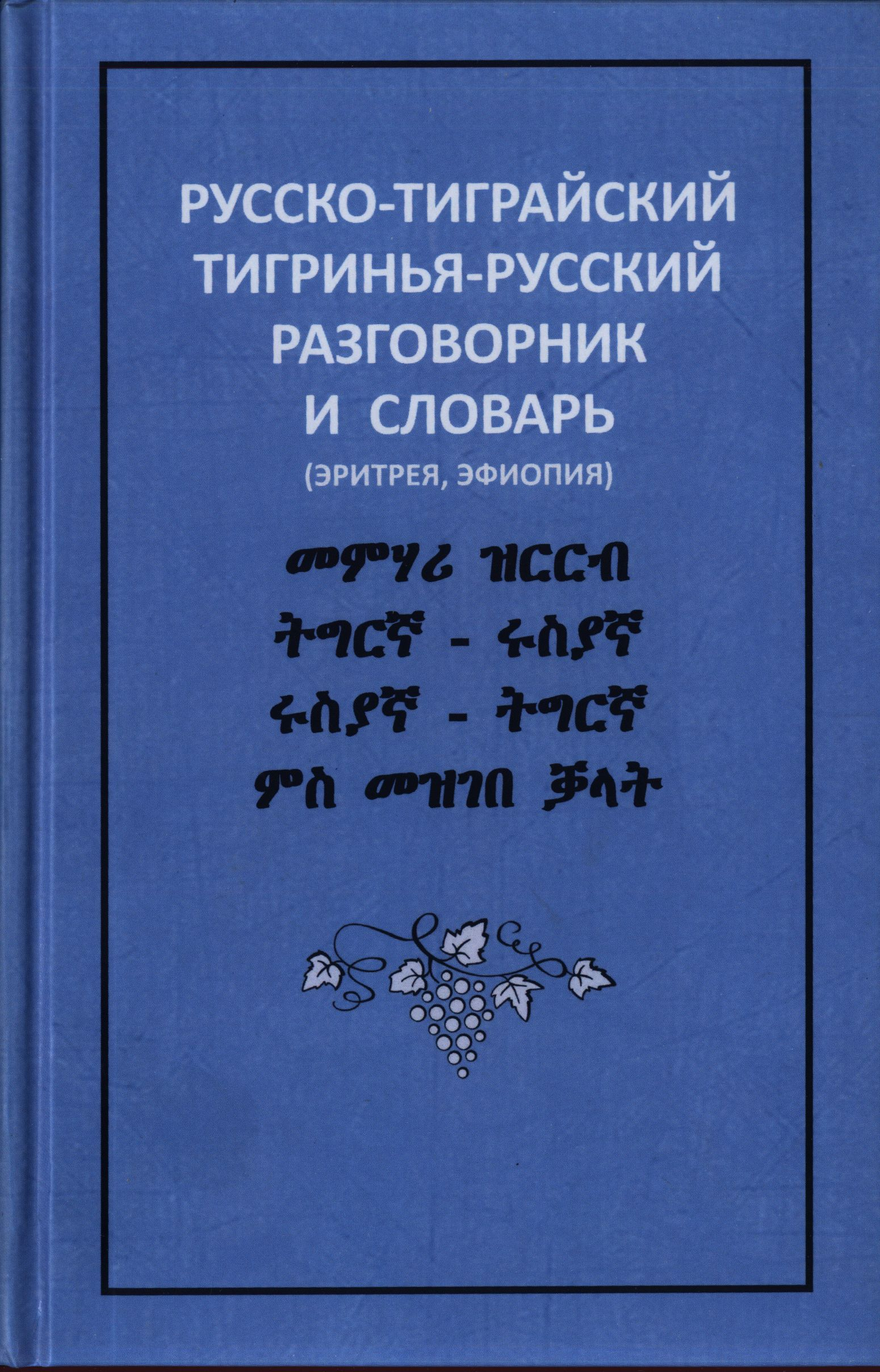 Tigrinya-Russian Russian-Tigrinya phrasebook and dictionary