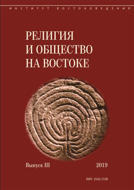Религия и общество на Востоке. Выпуск IV