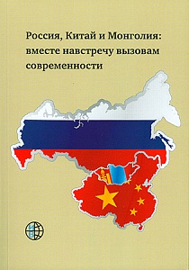 Россия, Китай и Монголия: вместе навстречу вызовам современности