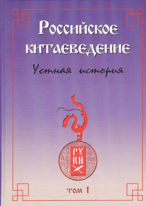 Russian Sinology – Oral History.  Collection of Interviews with Prominent Russian Sinologists of 20 – 21 Cent. Vol. 1.