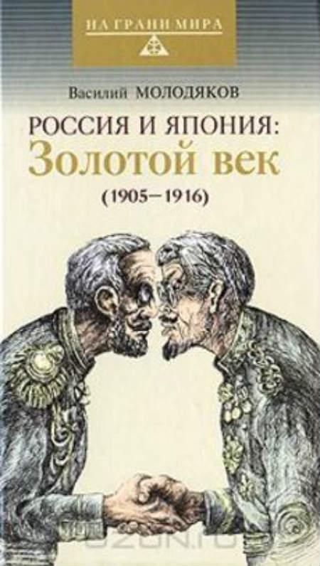 Россия и Япония: Золотой век. 1905-1916 гг.
