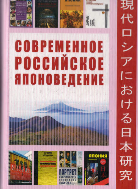 Modern Japan Studies in Russia : Looking Back at the Path of a Quarter of Century