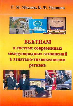 Вьетнам в системе современных международных отношений в Азиатско-тихоокеанском регионе
