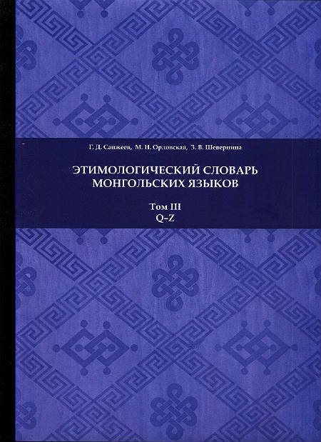 An etymological dictionary of indecomposable (root) words of Mongol languages