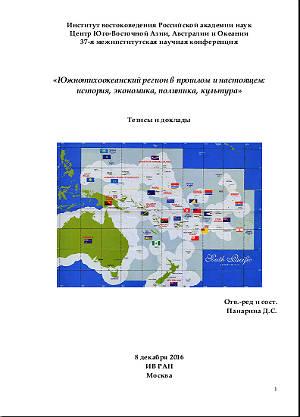 37-я межинститутская научная конференция «Южнотихоокеанский регион в прошлом и настоящем:  история, экономика, политика, культура». Тезисы и доклады
