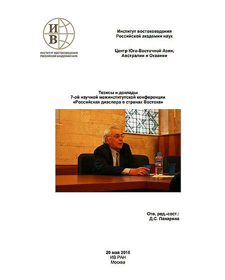 Тезисы и доклады 7-ой научной межинститутской конференции «Российская диаспора в странах Востока»