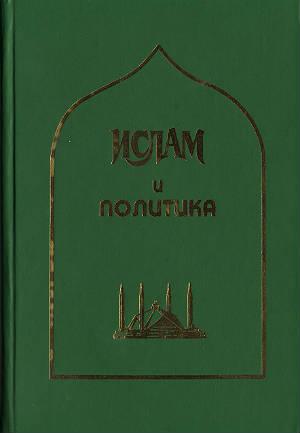 Ислам и политика (взаимодействие ислама и политики в странах Ближнего и Среднего Востока, на Кавказе и в Центральной Азии)