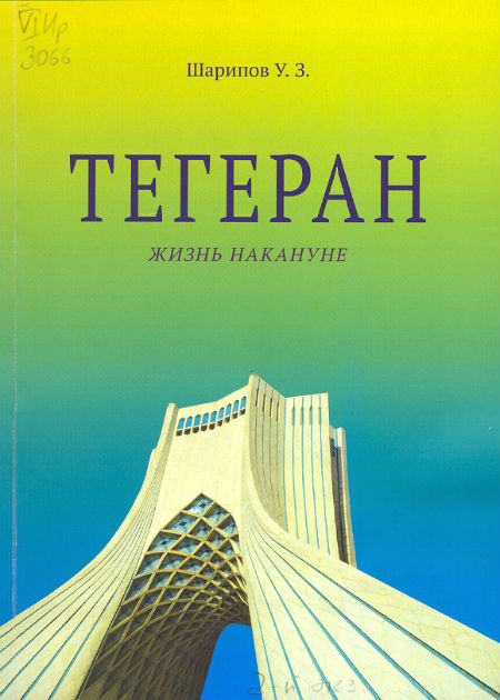 Teheran.  The Life on the Eve : Mid. of 70s of 20th Century.  Analytical Essays and Sketches.