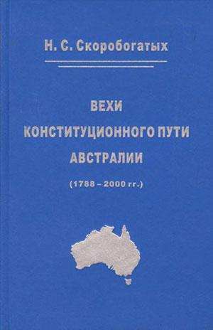 Вехи конституционного пути Австралии (1788 — 2000 гг.)
