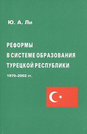Реформы в системе образования Турецкой Республики (1970-2002 гг.)