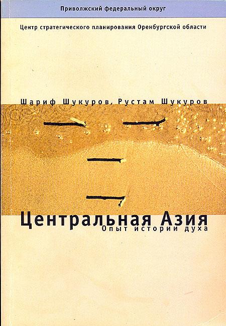 Центральная Азия (опыт истории духа)
