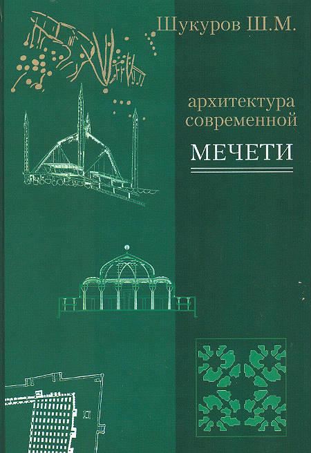 Архитектура современной мечети. Истоки