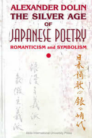 The Silver Age of Japanese Poetry