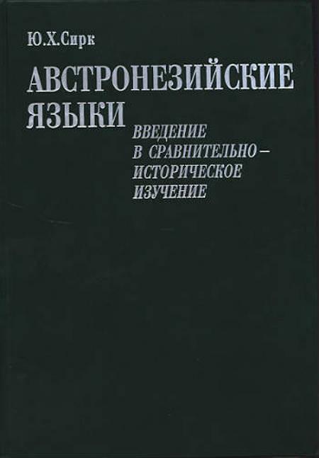 Австронезийские языки: введение в сравнительно- историческое изучение