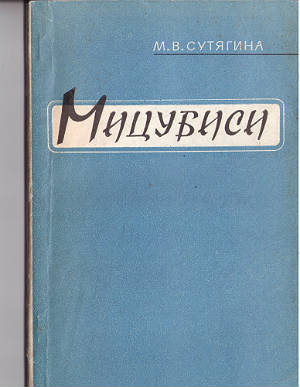 Мицубиси