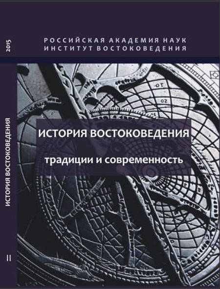 History of Oriental Studies: Traditions and Modernity: Proceedings of Second All-Russian School-Conference