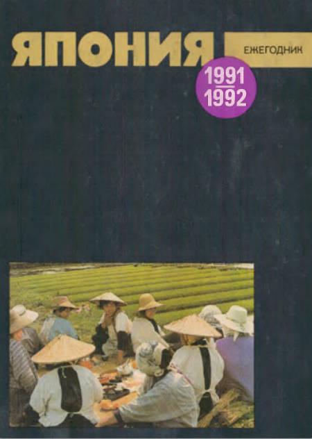Япония 1991—1992. Ежегодник