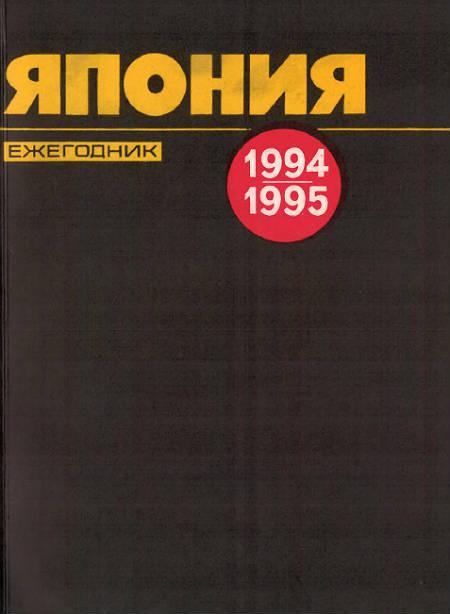Япония 1994-1995. Ежегодник