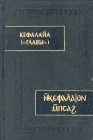 Кефалайа («Главы»). Коптский манихейский трактат