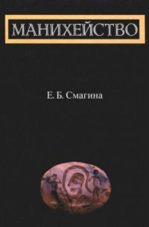 Манихейство (по ранним источникам)