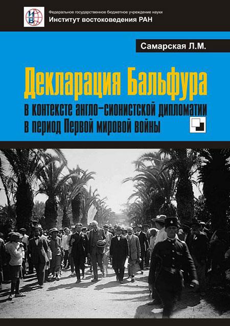 Декларация Бальфура в контексте англо-сионистской дипломатии в период Первой мировой войны