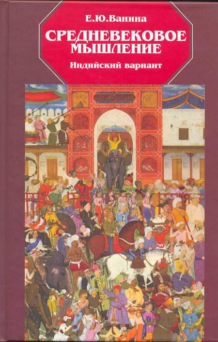Средневековое Мышление: Индийский вариант