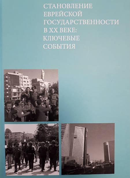 Становление еврейской государственности в XX веке: ключевые события. Книга 2