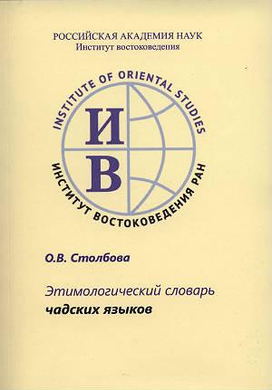 Этимологический словарь чадских языков