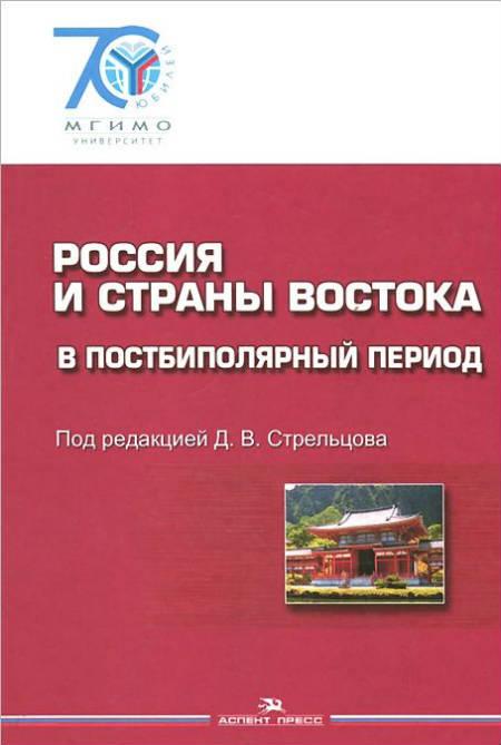 Россия и страны Востока в постбиполярный период: Учеб. пособие